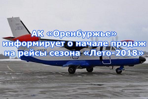 Дешевые авиабилеты от санкт-петербурга до минеральных вод